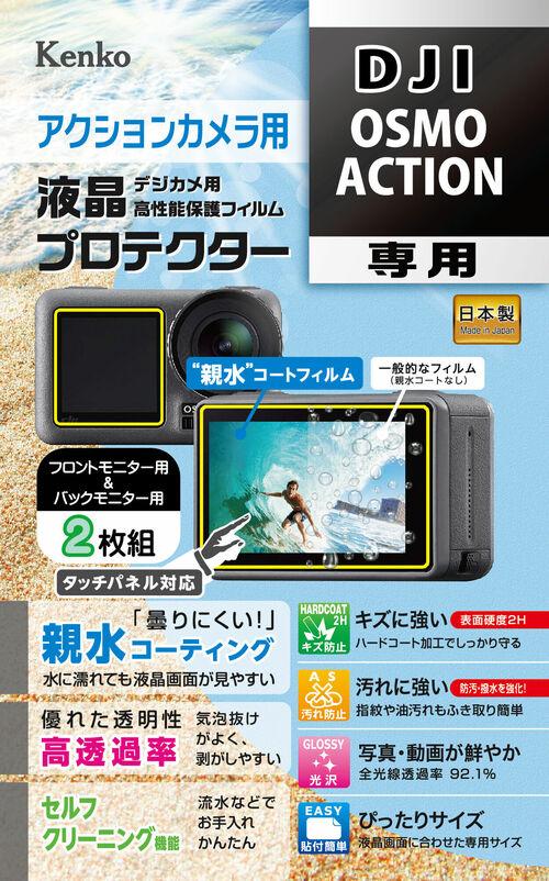 防水カメラ用 液晶プロテクター DJI Osmo Action 用 画像1