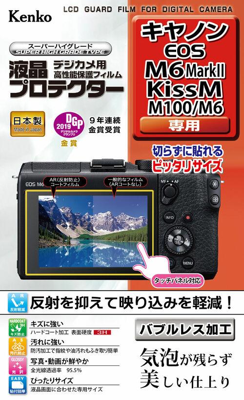 液晶プロテクター EOS M6MarkⅡ / KissM / M100 / M6 用  画像1