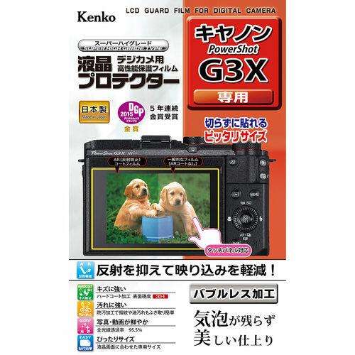 液晶プロテクター キヤノン PowerShot G3X 用 画像1