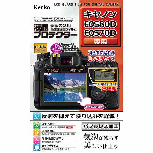 液晶プロテクター キヤノン EOS 80D / EOS70D 用 画像1