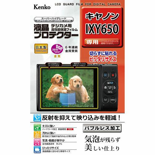 液晶プロテクター キヤノン  IXY 650 用 画像1