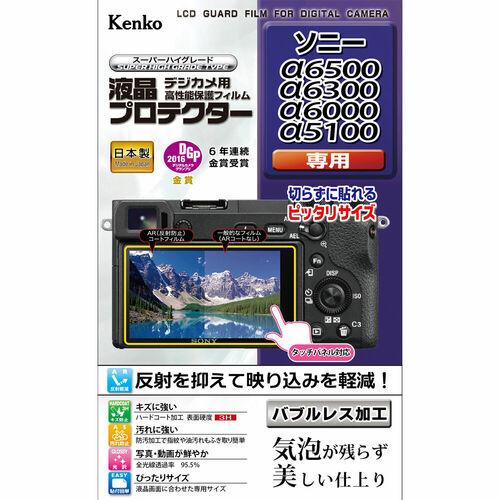 液晶プロテクター ソニー α6500 / α6300 / α6000 / α5100 用 画像1