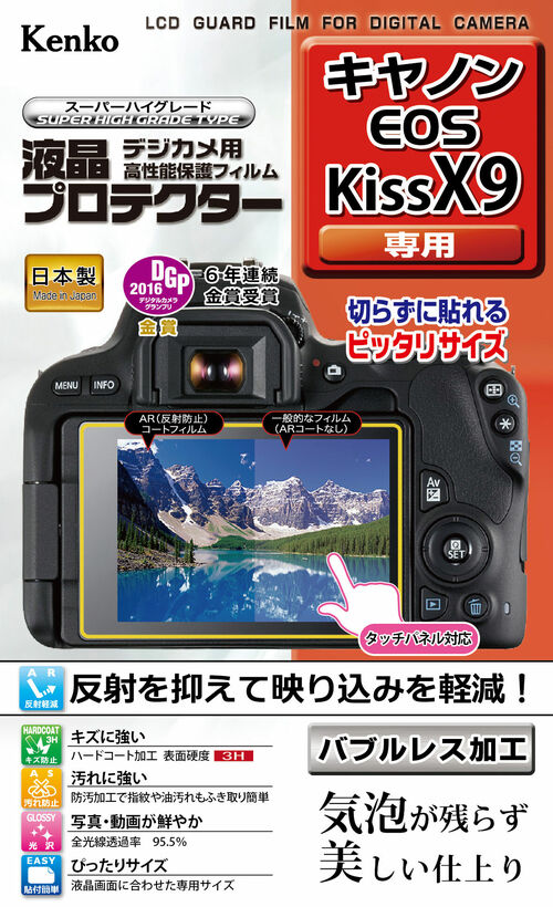 液晶プロテクター キヤノン EOS Kiss X9用 画像1