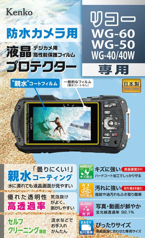 防水カメラ用 液晶プロテクター リコー WG-60 / WG-50 / WG-40 / 40W 画像1