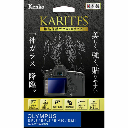 液晶保護ガラス KARITES オリンパス E-PL8 / E-PL7 / E-M10 / E-M1 用 画像1