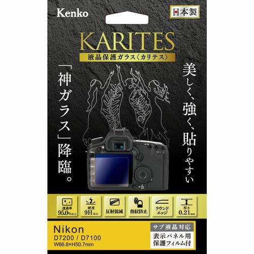 液晶保護ガラス KARITES ニコン D7200 / D7100 用 画像1