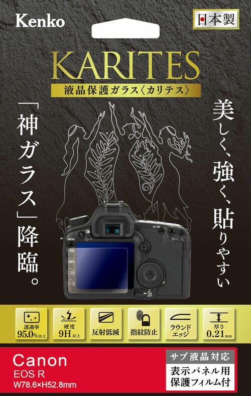 液晶保護ガラス KARITES キヤノン EOS R 用 画像1