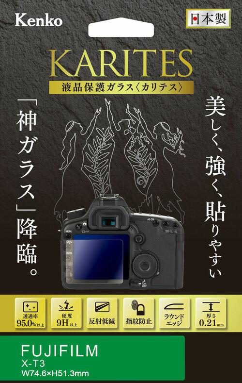 液晶保護ガラス KARITES 富士フイルム X-T3 用 画像1