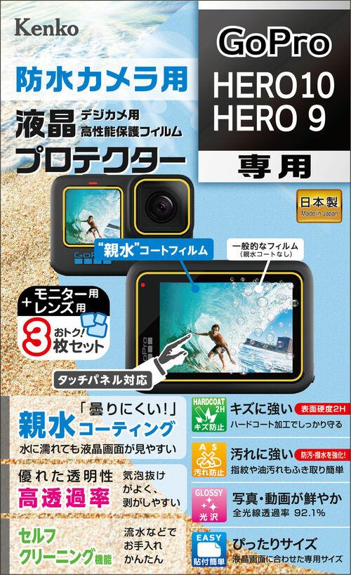 防水カメラ用 液晶プロテクター GoPro HERO10 / HERO9  用 画像1
