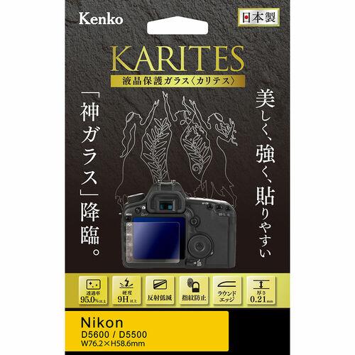 液晶保護ガラス KARITES ニコン D5600 / D5500 用 画像1