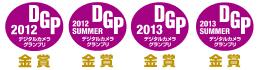 デジタルカメラグランプリ金賞受賞