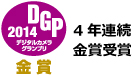 デジタルカメラグランプリ4年連続金賞受賞