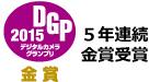 デジタルカメラグランプリ5年連続金賞受賞