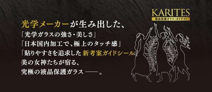 karites_img01.jpg