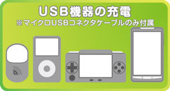 USB機器の充電