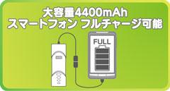 大容量4400mAh スマートフォンフルチャージ可能