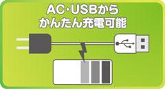 AC.USBから簡単充電可能