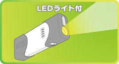 LEDライト付きモバイルチャージャー