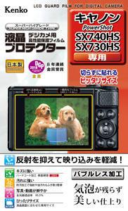 液晶プロテクター キヤノン PowerShot SX740HS / SX730HS 用