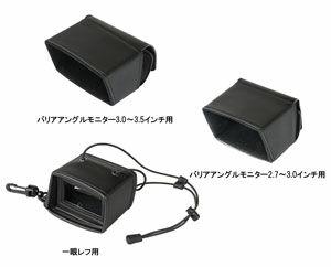 COMODO 液晶フード CMD-MH-01シリーズ