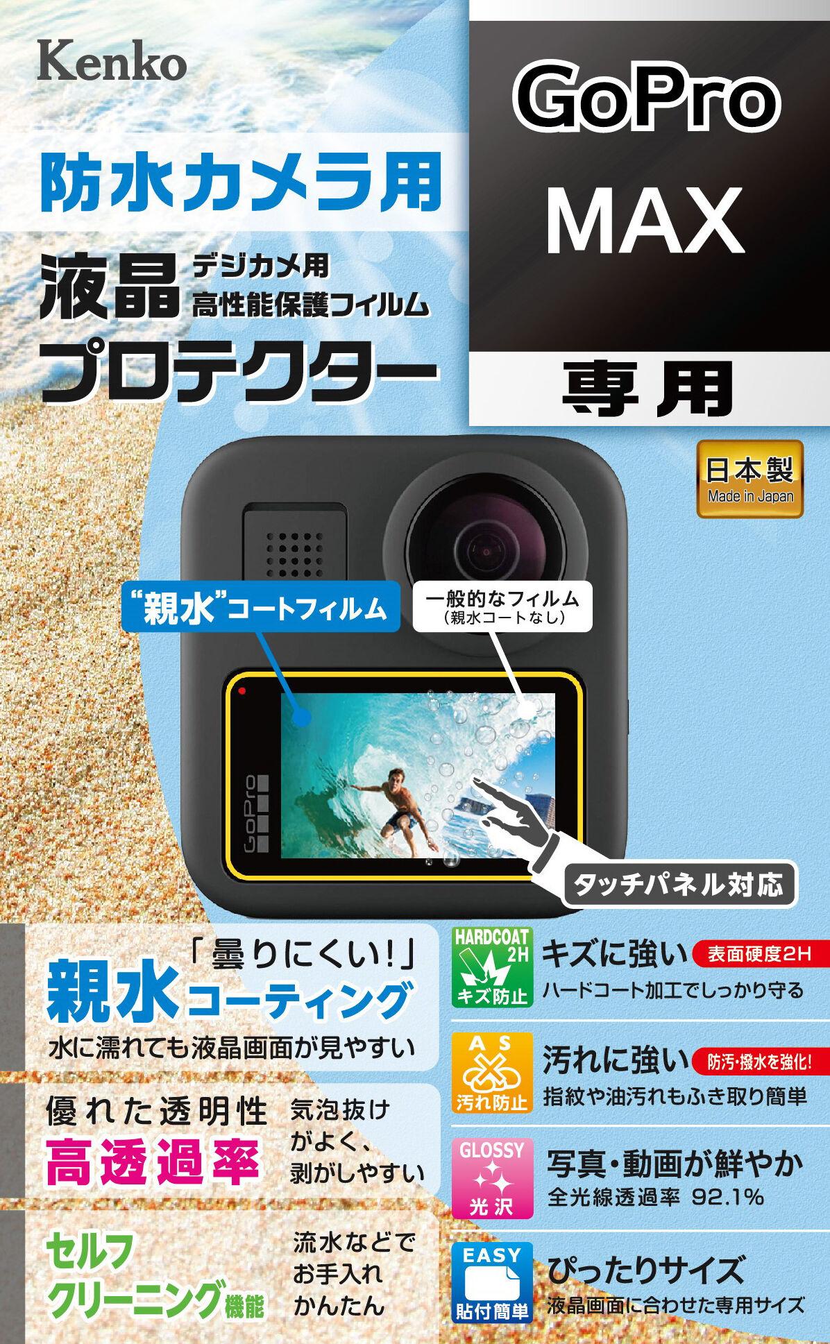https://www.kenko-tokina.co.jp/imaging/eq/mt-images/4961607879368_products01.jpg
