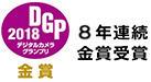 デジタルカメラグランプリ6年連続金賞受賞