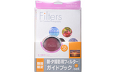 朝・夕撮影用フィルター+ガイドブックセット