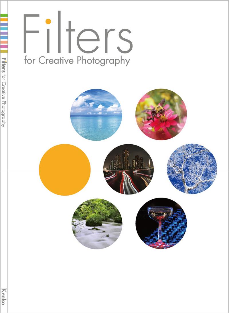 ケンコー フィルターガイドブック 『Filters』 画像1