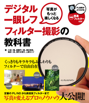 デジタル一眼レフ フィルター撮影の教科書
