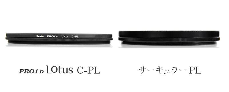 PRO1D Lotus C-PL 画像5