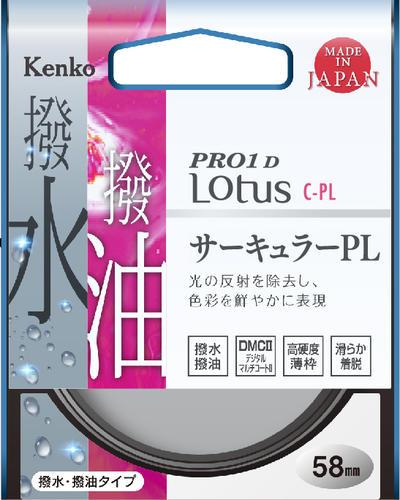 PRO1D Lotus C-PL 画像2