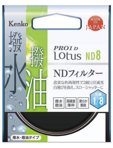 PRO1D Lotus ND8 画像2