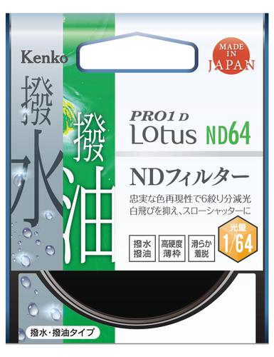 PRO1D Lotus ND64 画像2