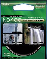 ND400 プロフェッショナルパッケージ