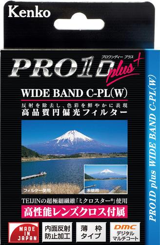 PRO1D plus WIDEBAND サーキュラーPL(W) 画像2