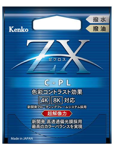 ゼクロス C-PLパッケージ