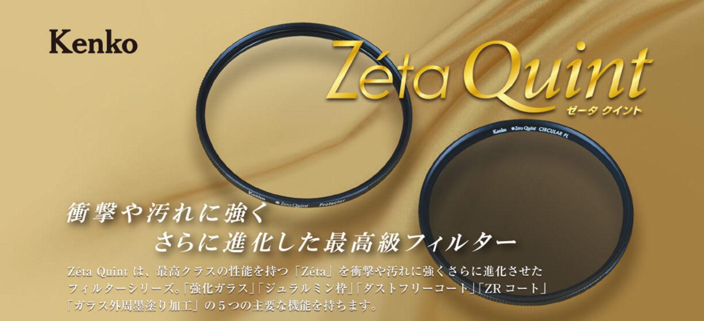 Zéta Quint プロテクター紹介画像