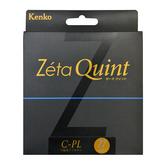 Zéta Quint C-PLパッケージ