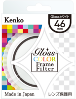 Gloss Color Frame Filter<ホワイト>パッケージ