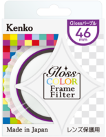 Gloss Color Frame Filter<パープル>パッケージ