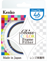 Gloss Color Frame Filter<ブルー>パッケージ