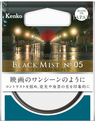 ブラックミスト No.05 画像2