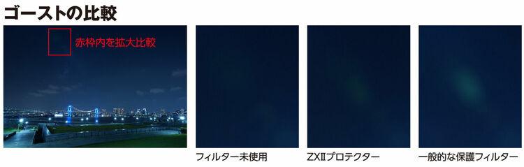zxii_ghost.jpg