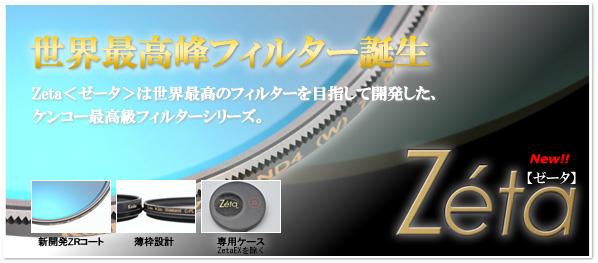 Zetaシリーズ