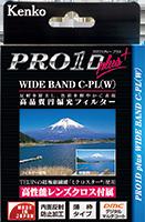 PRO1D plus WIDEBAND サーキュラーPL(W)
