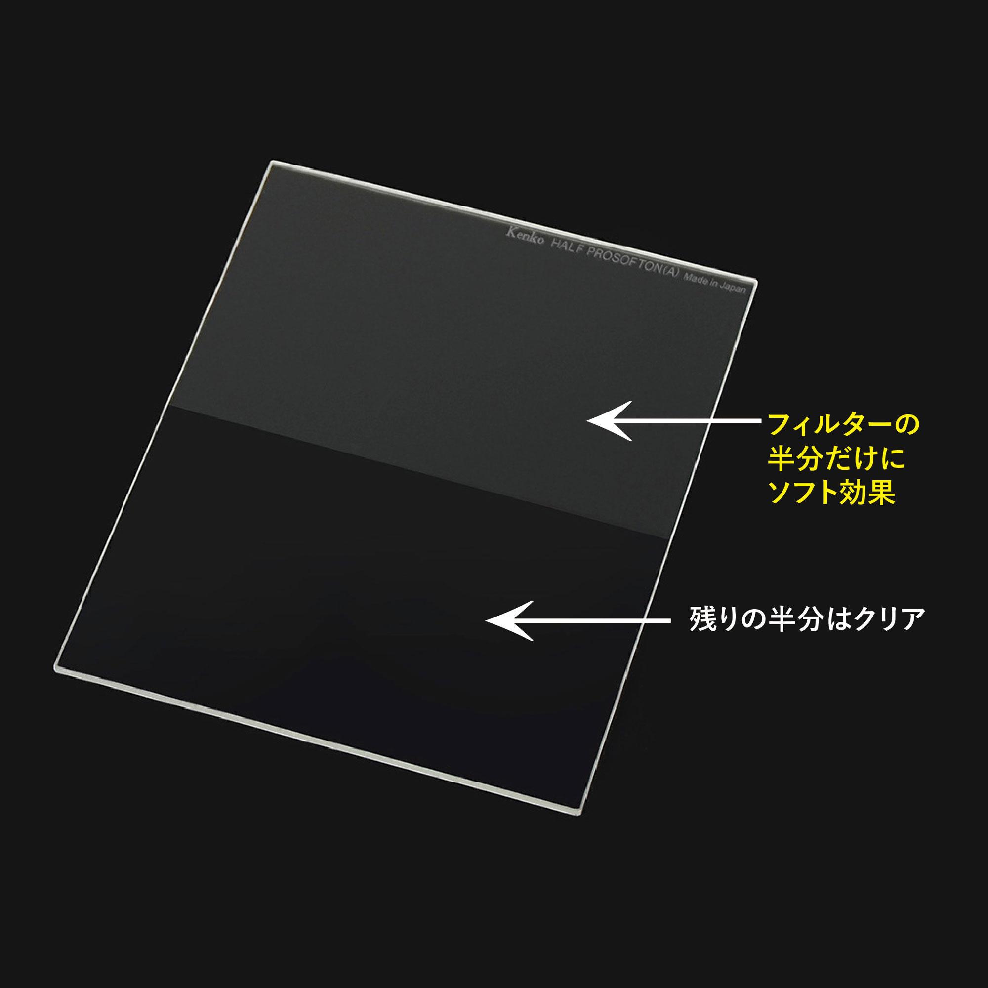 http://www.kenko-tokina.co.jp/imaging/filter/mt-images/4961607390467_half.jpg
