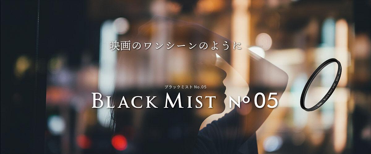 bn-blackmist-no05-cat.jpg