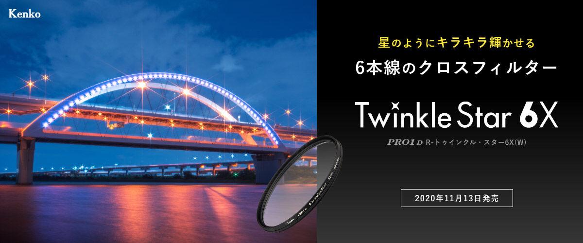 bn-twinkle-star-6x-filter.jpg