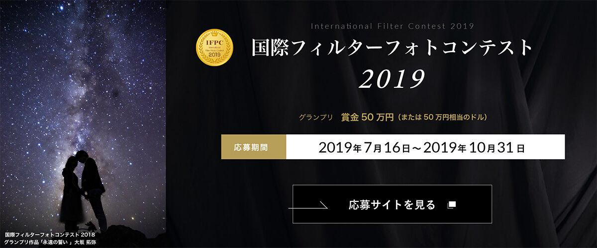 ifpc-2019.jpg
