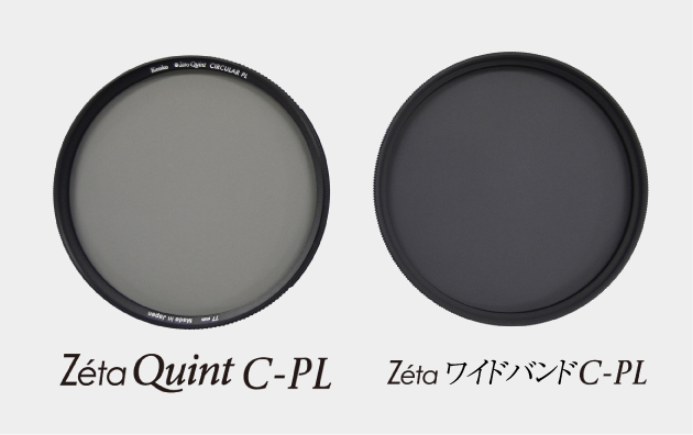 http://www.kenko-tokina.co.jp/imaging/filter/quint_pl_img01.jpg